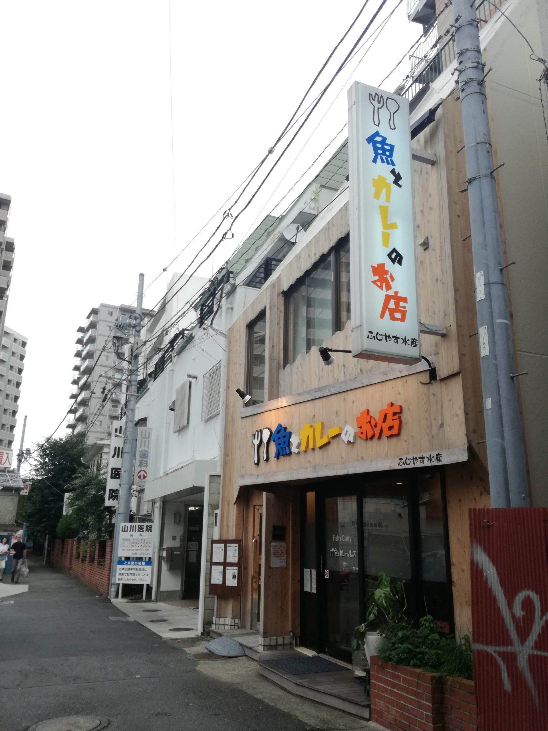 藤保水産直営「魚とカレーのお店」