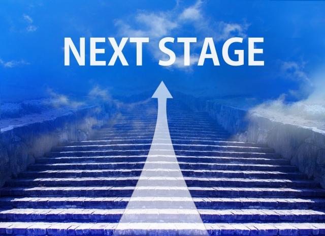 次のステージへ