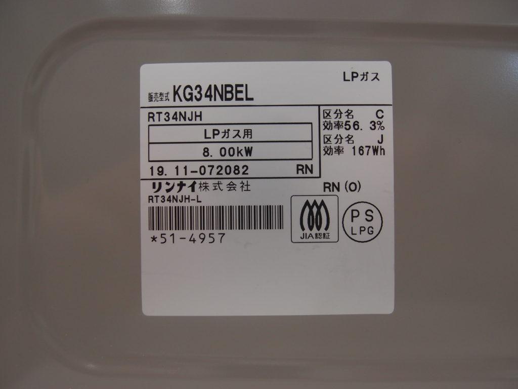 LP ガステーブル KG34NBE リンナイ