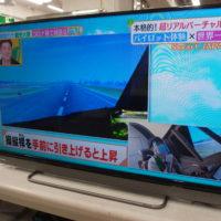 40型液晶テレビ 東芝 40V30