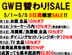 5/1~5/5日替わりキャンペーン