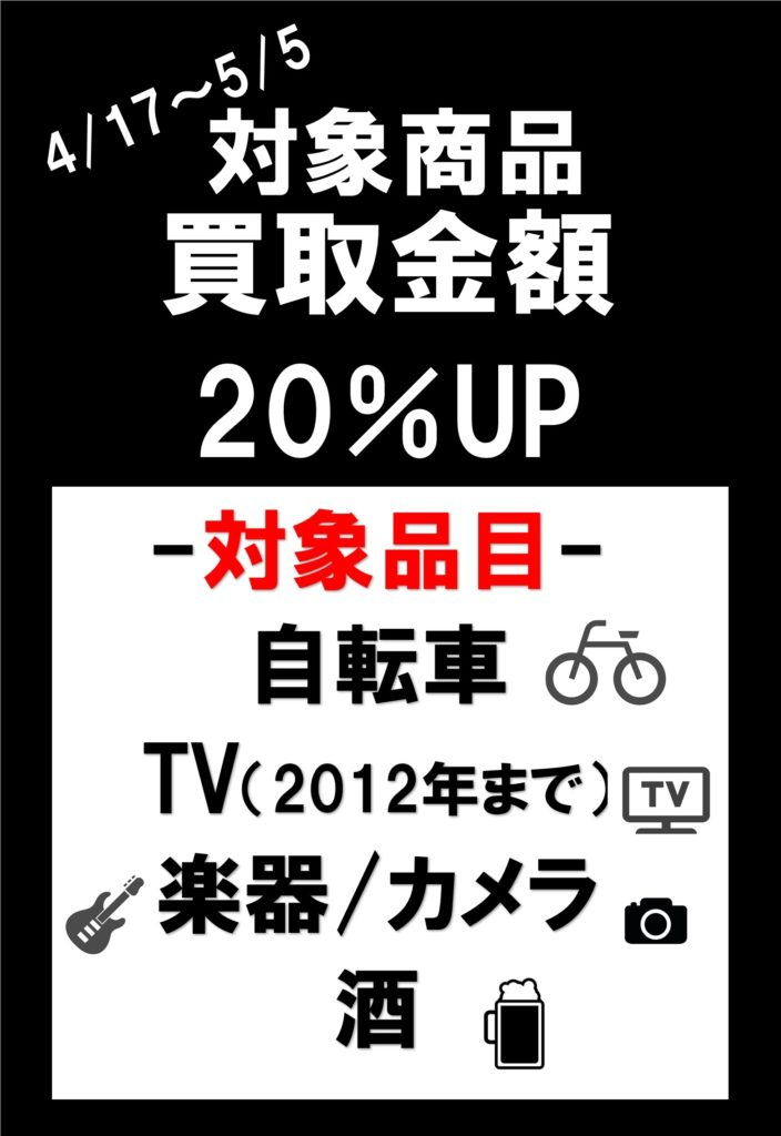 自転車、カメラ、楽器、お酒、テレビ、買取強化