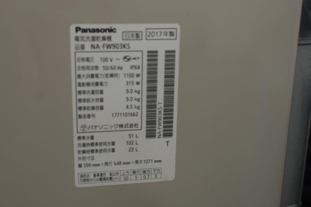 洗濯乾燥機 パナソニック NA-FW903KS