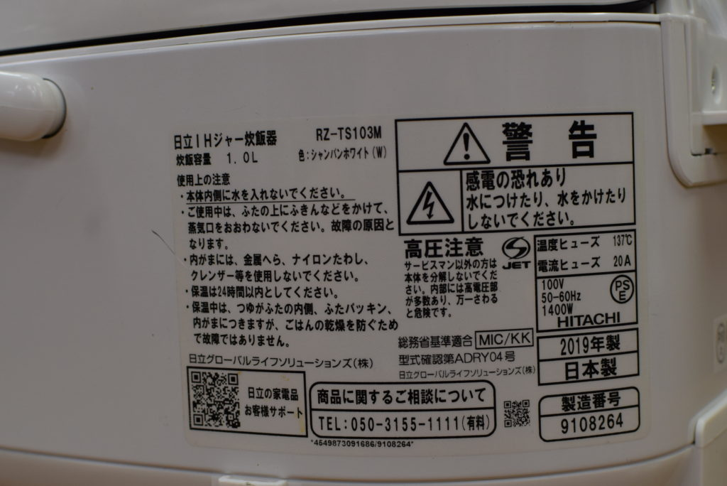 圧力&スチームIH5.5合炊飯器 日立 RZ-TS103M