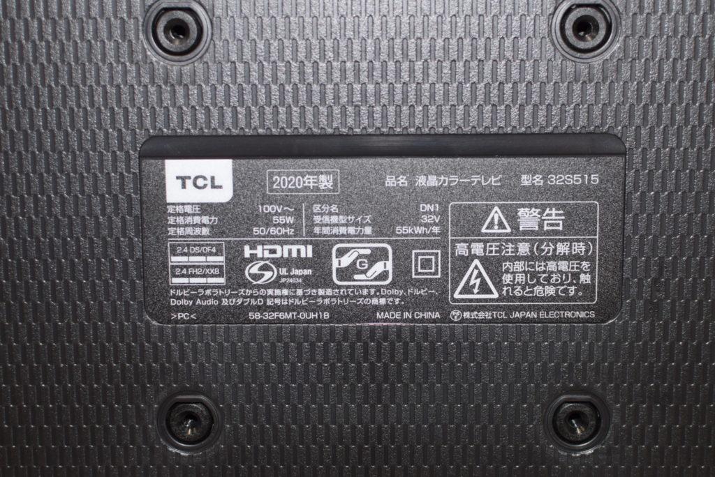 32型液晶テレビ TCL 32S515