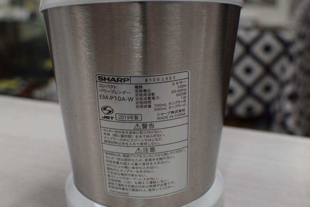 シャープ ブレンダー EM-P10A