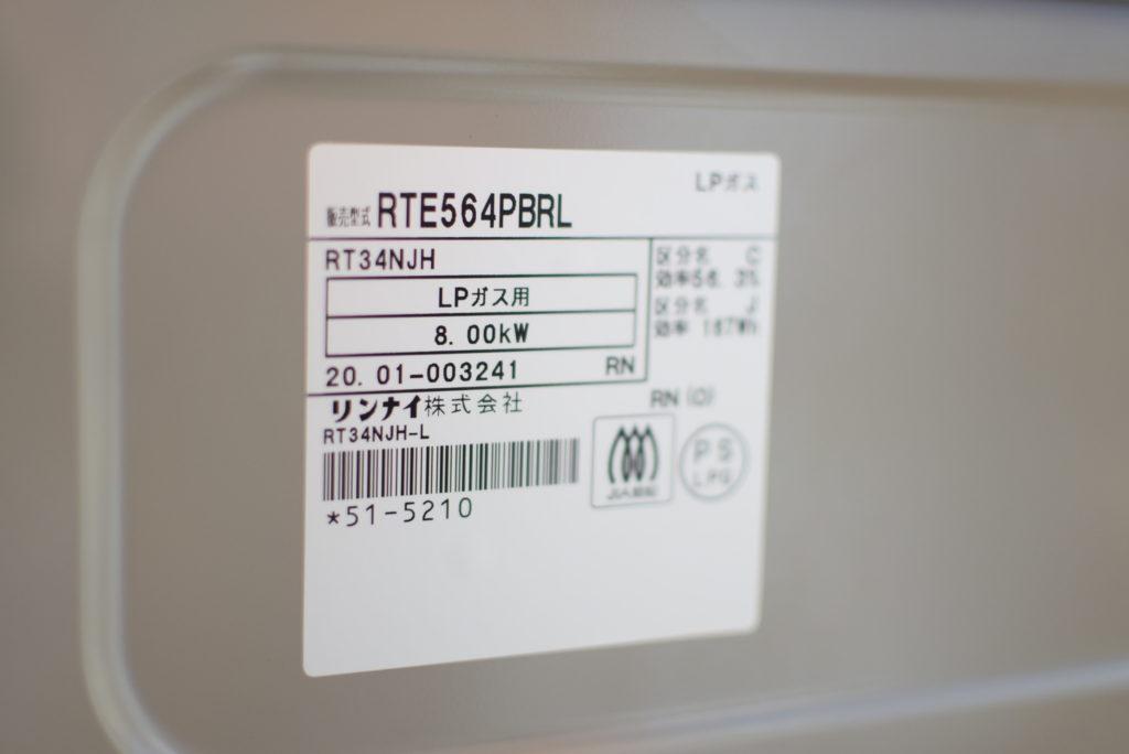 LPガステーブル リンナイ RTE564PBRL