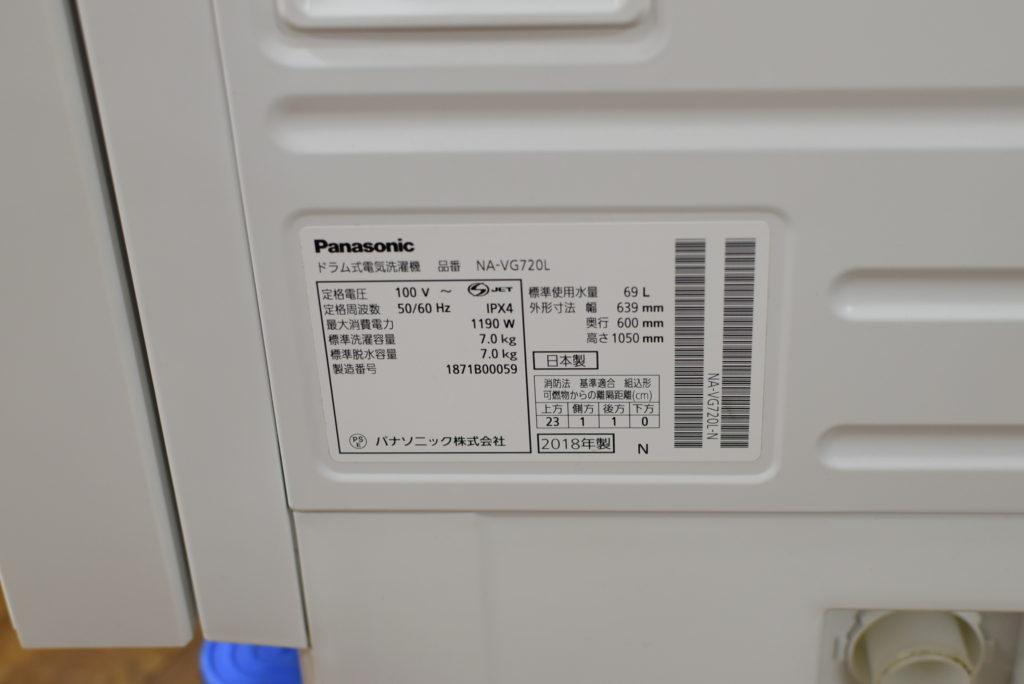 Cuble NA-VG720L ドラム洗濯機 Panasonic